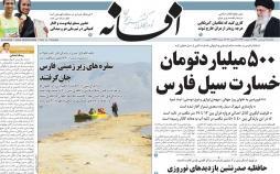 عناوین روزنامه های استانی یکشنبه هجدهم فروردین 1398,روزنامه,روزنامه های امروز,روزنامه های استانی