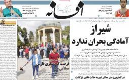 تیتر روزنامه های استانی دوشنبه نوزدهم فروردین 1398,روزنامه,روزنامه های امروز,روزنامه های استانی