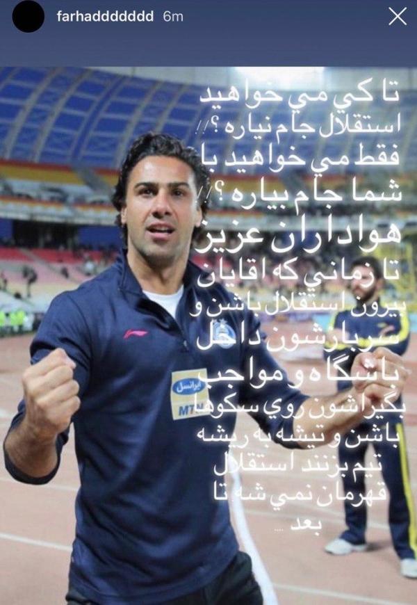 فرهاد مجیدی,اخبار فوتبال,خبرهای فوتبال,حواشی فوتبال