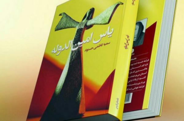 یاس امینالدوله,اخبار فرهنگی,خبرهای فرهنگی,کتاب و ادبیات