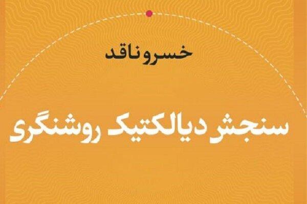 کتاب سنجش دیالکتیک روشنگری,اخبار فرهنگی,خبرهای فرهنگی,کتاب و ادبیات