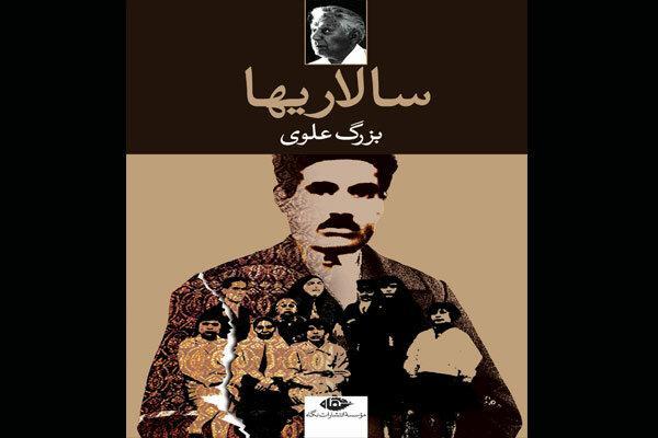 کتاب سالاریها,اخبار فرهنگی,خبرهای فرهنگی,کتاب و ادبیات