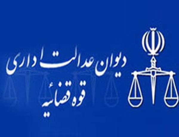 دیوان عدالت اداری,اخبار اجتماعی,خبرهای اجتماعی,حقوقی انتظامی