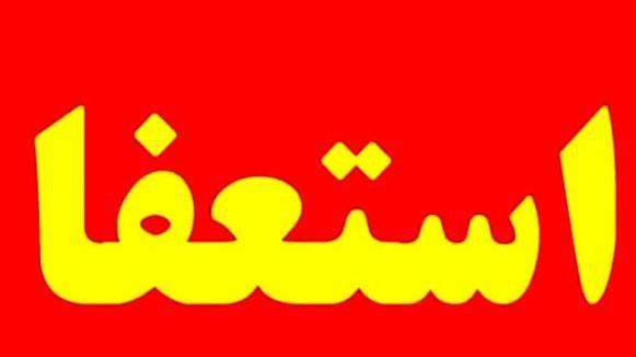 استعفای شهردار هشترود,اخبار اجتماعی,خبرهای اجتماعی,شهر و روستا