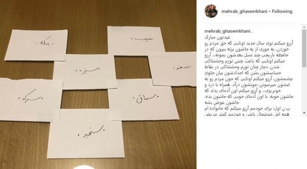 مهراب قاسمخانی,اخبار هنرمندان,خبرهای هنرمندان,بازیگران سینما و تلویزیون