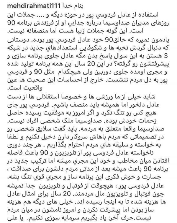 سیدمهدی رحمتی و عادل فردوسی پور,اخبار ورزشی,خبرهای ورزشی,اخبار ورزشکاران