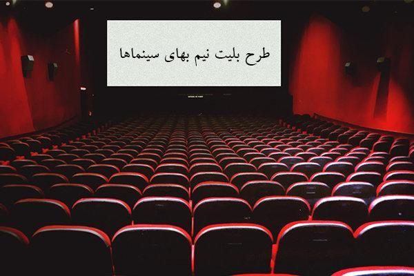 طرح بلیت نیم بهای سینما,اخبار فیلم و سینما,خبرهای فیلم و سینما,سینمای ایران