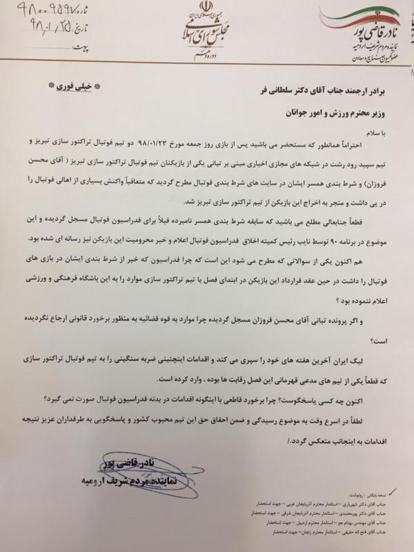 نادرقاضی پور,اخبار فوتبال,خبرهای فوتبال,حواشی فوتبال