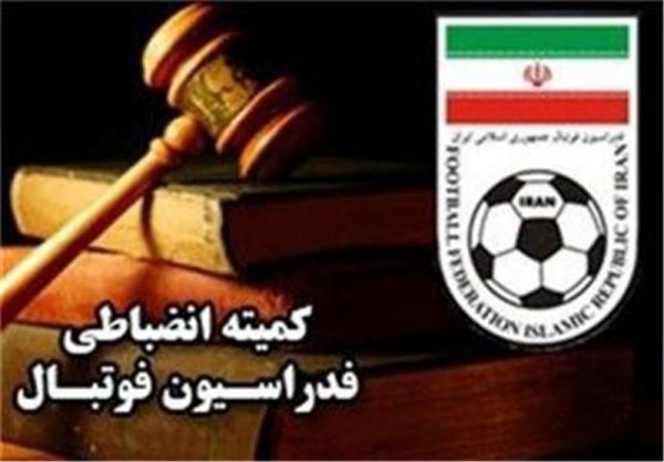 کمیته انضباطی فدراسیون فوتبال,اخبار فوتبال,خبرهای فوتبال,حواشی فوتبال