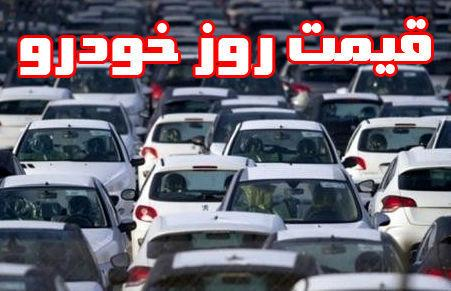 قیمت خودرو در تاریخ 26 فروردین 98,اخبار خودرو,خبرهای خودرو,بازار خودرو