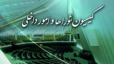 کمیسیون شوراها,اخبار سیاسی,خبرهای سیاسی,مجلس
