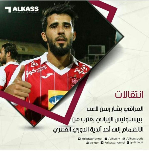 بشار رسن,اخبار فوتبال,خبرهای فوتبال,نقل و انتقالات فوتبال
