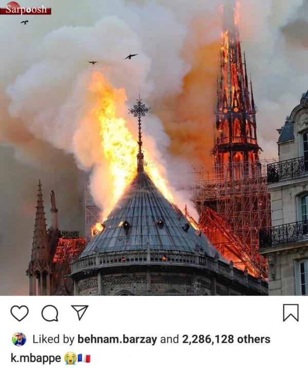 آتش گرفتن کلیسای نوتردام پاریس,اخبار هنرمندان,خبرهای هنرمندان,بازیگران سینما و تلویزیون