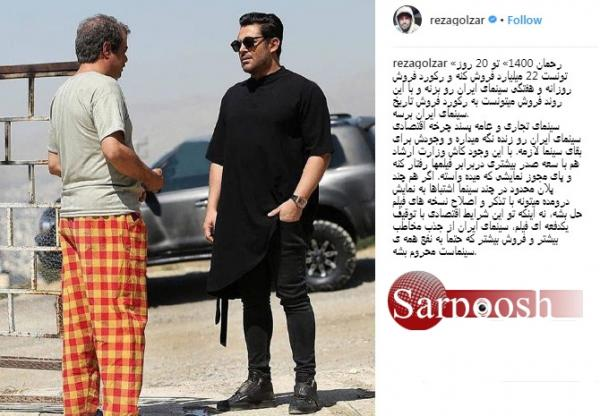 محمدرضا گلزار,اخبار هنرمندان,خبرهای هنرمندان,بازیگران سینما و تلویزیون