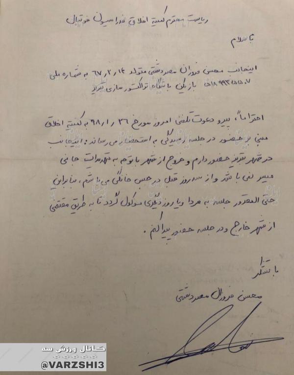 محسن فروزان,اخبار فوتبال,خبرهای فوتبال,حواشی فوتبال