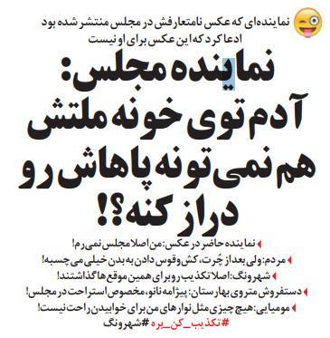 عکس جنجالی نماینده مجلس,طنز,مطالب طنز,طنز جدید