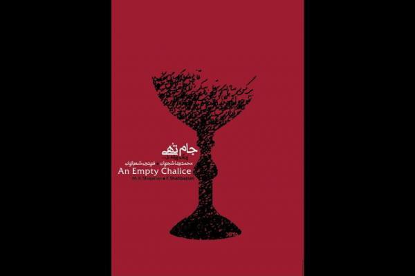 محمدرضا شجریان,اخبار هنرمندان,خبرهای هنرمندان,موسیقی