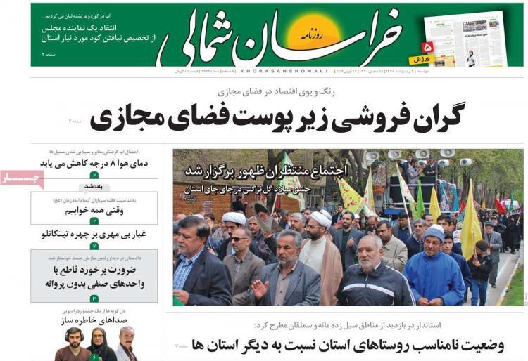 عناوین روزنامه های استانی دوشنبه دوم اردیبهشت ۱۳۹۸,روزنامه,روزنامه های امروز,روزنامه های استانی