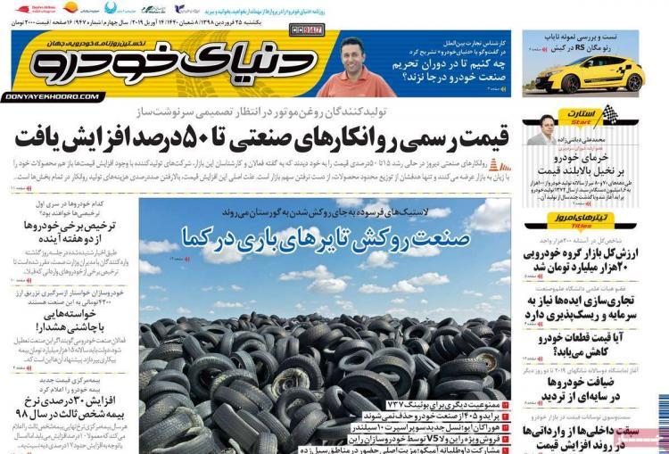 عناوین روزنامه های اقتصادی یکشنبه بیست و پنجم فروردین 1398,روزنامه,روزنامه های امروز,روزنامه های اقتصادی