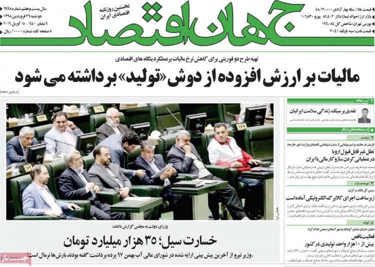 تیتر روزنامه های اقتصادی دوشنبه بیست و ششم فروردین 1398,روزنامه,روزنامه های امروز,روزنامه های اقتصادی
