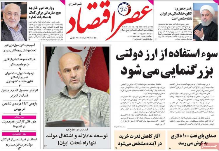 عناوین روزنامه های اقتصادی دوشنبه دوم اردیبهشت ۱۳۹۸,روزنامه,روزنامه های امروز,روزنامه های اقتصادی