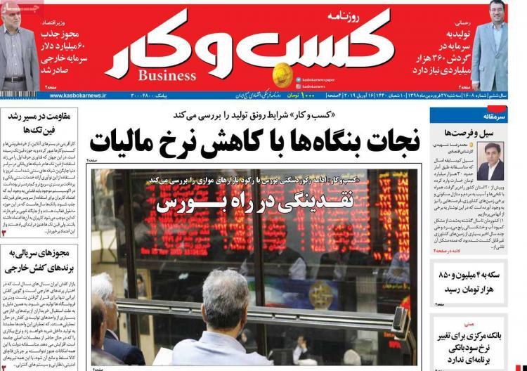 عناوین روزنامه های اقتصادی سه شنبه بیست و هفتم فروردین 1398,روزنامه,روزنامه های امروز,روزنامه های اقتصادی