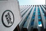 بانک جهانی,اخبار اقتصادی,خبرهای اقتصادی,اقتصاد جهان