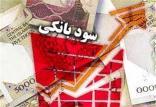 سود بانکی,اخبار اقتصادی,خبرهای اقتصادی,بانک و بیمه