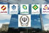 بانکهای نظامی,اخبار اقتصادی,خبرهای اقتصادی,بانک و بیمه