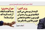واکنش مهران مدیری به انتقادات وزیر کشور,طنز,مطالب طنز,طنز جدید
