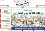 تیتر روزنامه های اقتصادی چهارشنبه بیست و هشتم فروردین 1398,روزنامه,روزنامه های امروز,روزنامه های اقتصادی