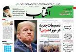 تیتر روزنامه های سیاسی پنجشنبه بیست و نهم فروردین 1398,روزنامه,روزنامه های امروز,اخبار روزنامه ها