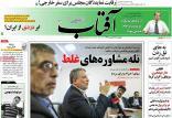 تیتر روزنامه های سیاسی جمعه سی ام فروردین ۱۳۹۸,روزنامه,روزنامه های امروز,اخبار روزنامه ها
