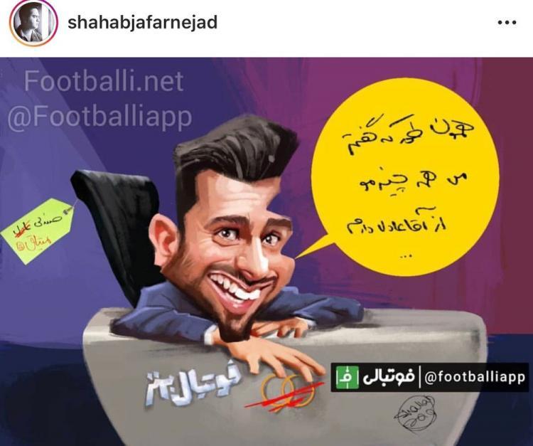 کاریکاتور اجرای میثاقی در برنامه فوتبال برتر,کاریکاتور,عکس کاریکاتور,کاریکاتور هنرمندان