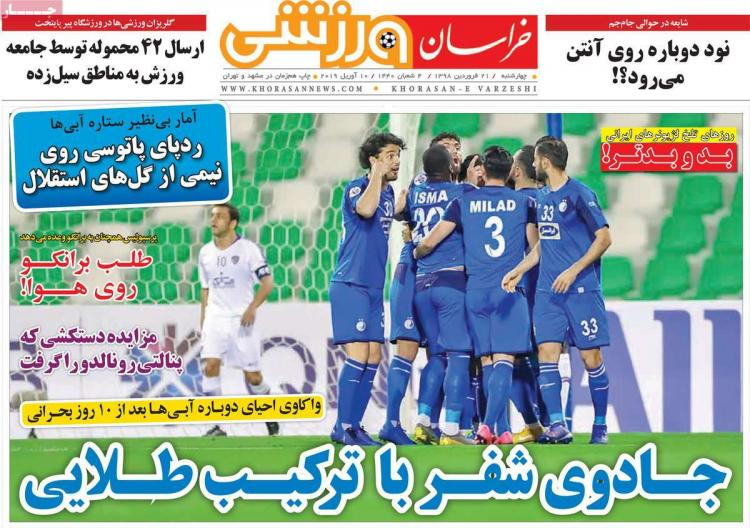 تیتر روزنامه های ورزشی چهارشنبه بیست و یکم فروردین 1398,روزنامه,روزنامه های امروز,روزنامه های ورزشی