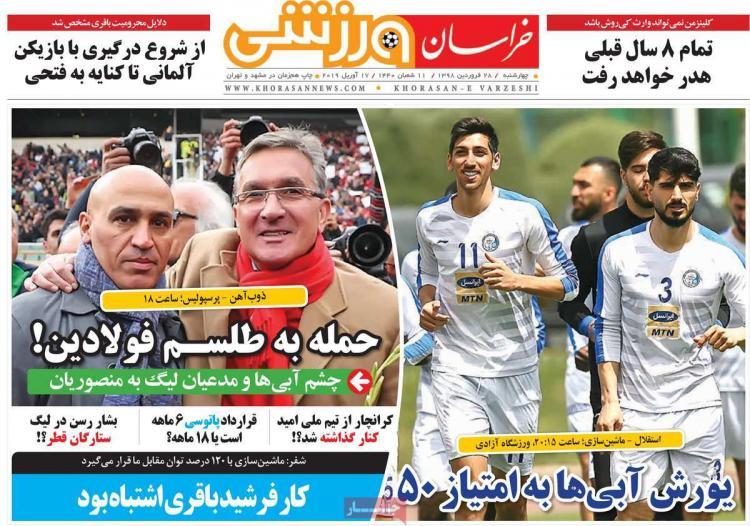 تیتر روزنامه های ورزشی چهارشنبه بیست و هشتم فروردین 1398,روزنامه,روزنامه های امروز,روزنامه های ورزشی