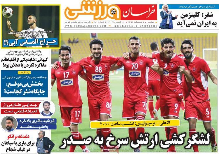 عناوین روزنامه های ورزشی دوشنبه دوم اردیبهشت ۱۳۹۸,روزنامه,روزنامه های امروز,روزنامه های ورزشی