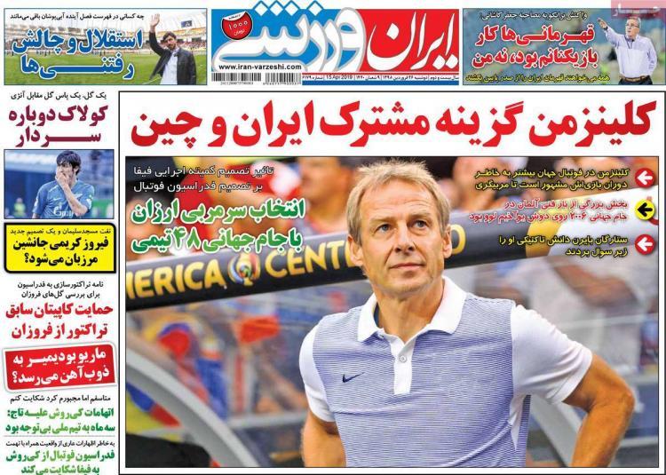 تیتر روزنامه های ورزشی دوشنبه بیست و ششم فروردین 1398,روزنامه,روزنامه های امروز,روزنامه های ورزشی