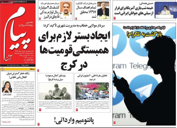 تیتر روزنامه های استانی شنبه بیست و چهارم فروردین 1398,روزنامه,روزنامه های امروز,روزنامه های استانی