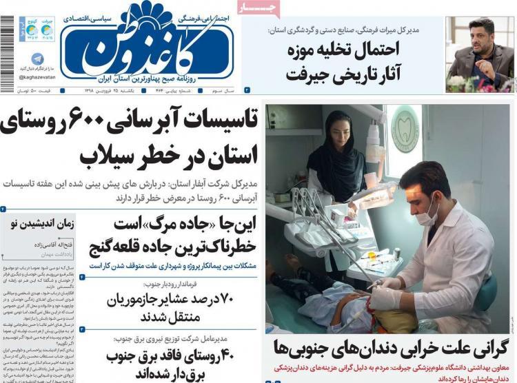 عناوین روزنامه های استانی پنجشنبه بیست و پنجم 1398,روزنامه,روزنامه های امروز,روزنامه های استانی