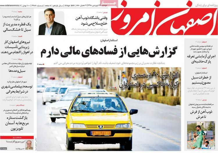 تیتر روزنامه های استانی دوشنبه بیست و ششم فروردین 1398,روزنامه,روزنامه های امروز,روزنامه های استانی