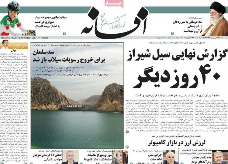 عناوین روزنامه های استانی سه شنبه بیست و هفتم فروردین 1398,روزنامه,روزنامه های امروز,روزنامه های استانی