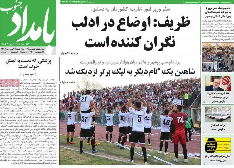تیتر روزنامه های استانی چهارشنبه بیست و هشتم فروردین 1398,روزنامه,روزنامه های امروز,روزنامه های استانی