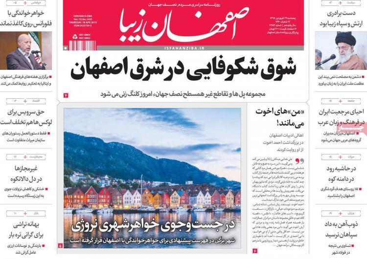 تیتر روزنامه های استانی پنج شنبه بیست و نهم فروردین ۱۳۹۸,روزنامه,روزنامه های امروز,روزنامه های استانی