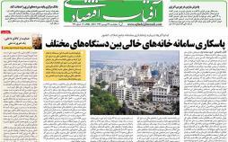 تیتر روزنامه های اقتصادی جمعه سی ام فروردین ۱۳۹۸,روزنامه,روزنامه های امروز,روزنامه های اقتصادی