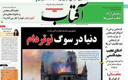 تیتر روزنامه های سیاسی چهارشنبه بیست و هشتم فروردین 1398,روزنامه,روزنامه های امروز,اخبار روزنامه ها