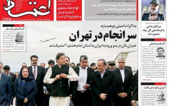 عناوین روزنامه های سیاسی دوشنبه دوم اردیبهشت ۱۳۹۸,روزنامه,روزنامه های امروز,اخبار روزنامه ها
