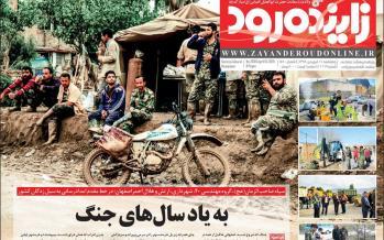تیتر روزنامه های استانی چهارشنبه بیست و یکم فروردین 1398,روزنامه,روزنامه های امروز,روزنامه های استانی