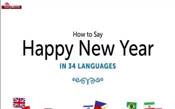 فیلم/ تبریک سال نو به ۳۴ زبان دنیا