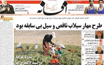 عناوین روزنامه های استانی سه شنبه بیستم فروردین 1398,روزنامه,روزنامه های امروز,روزنامه های استانی
